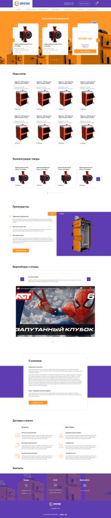 Protone - сайт под ключ