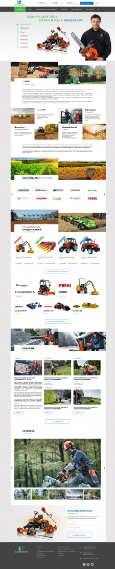 Дизайн сайта для компании LandТехник