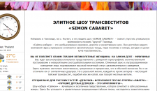 ЭЛИТНОЕ ШОУ ТРАНСВЕСТИТОВ «SIMON CABARET»