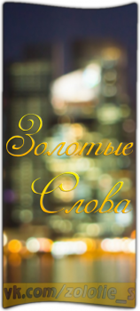 """Лого для паблика """"Золотые слова"""""""
