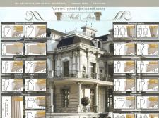 Сайт Фасадный декор