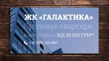 Баннер для рекламы жилого комплекса