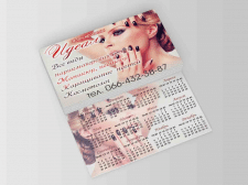 Визитка-календарик для салона красоты
