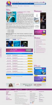 Сайт заказа билетов