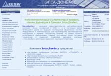 Материалы и фурнитура для оконного производства. Элса-Донбасс