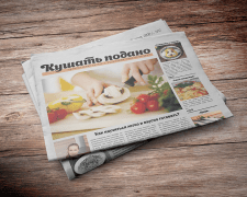 """Кулинарная газета """"Кушать подано"""""""
