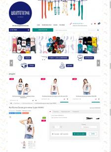 Интернет магазин для производителя одежды.
