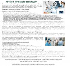 Описание услуги медицинского центра