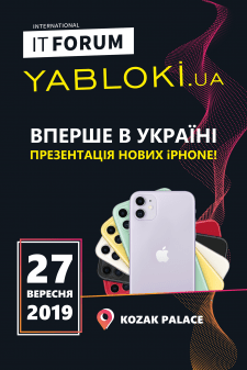 "Наружная реклама ""презентация iPhone 11 IT Forum"""