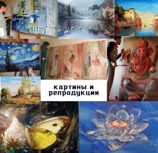 Картины и репродукции
