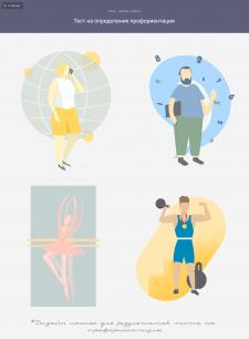 Иконки для результатов теста