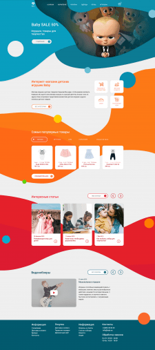 Landing page baby goods