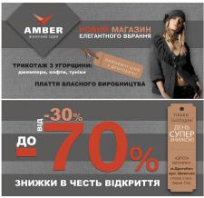 пример еврофлаера для магазина одежды