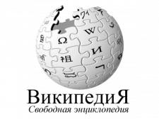 Статья для Википедии
