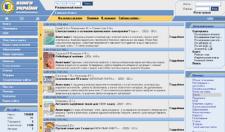 Интернет-портал «Книги Украины»