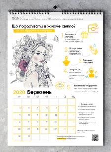Календар з інфографікою