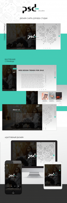Дизайн сайта для веб-студии