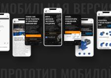 Дизайн корпоративного сайта мобильная версия
