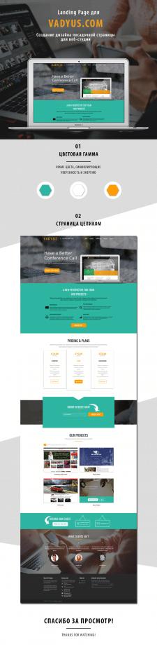Landing Page для веб-студии