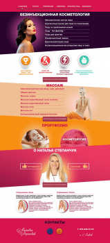 Дизайн веб-сайта косметолога Наталья Степанчук