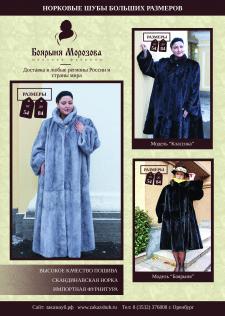 Реклама в журнале Бурда