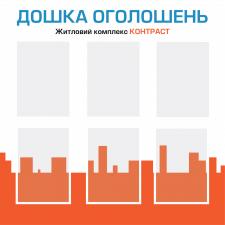 """Уголок потребителя для ЖК""""Контраст"""""""