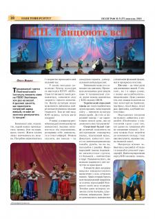 Газета факультета КПИ