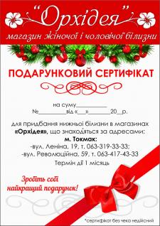 Подарочный сертификат для магазина нижнего белья