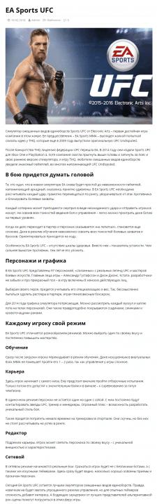 """Обзор игры """"EA Sports UFC"""""""