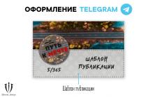 Пример оформления Телеграм №3