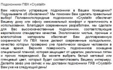 Подоконники «Crystalit»