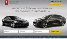 Контекстная реклама автомобиль Tesla