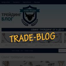 Trade-Blog