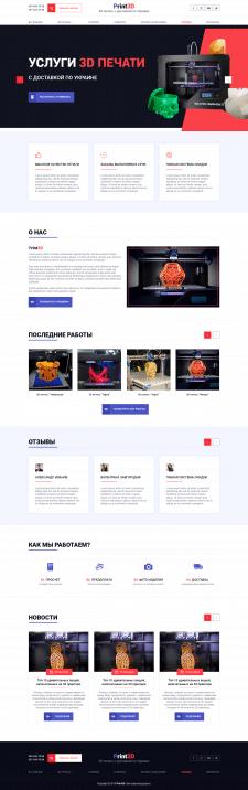3D печать с доставкой по Украине