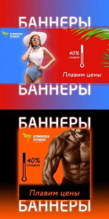 Баннеры - 1