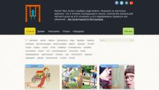 Блог дизайнера детских площадок