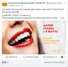 Оформление постов в соц. сети
