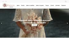 Магазин-каталог цветов