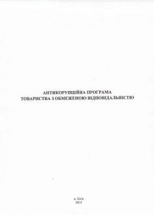 Антикорупційна програма підприємства