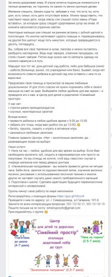 Пост для Facebook