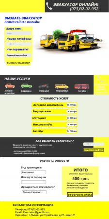 Дизайн LP услуга эвакуаторщики