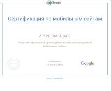 Сертификат по мобильным сайтам