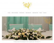 Сайт студії флористики Flor