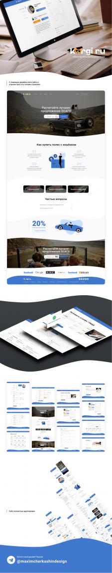 Дизайн сайта онлайн страхования авто