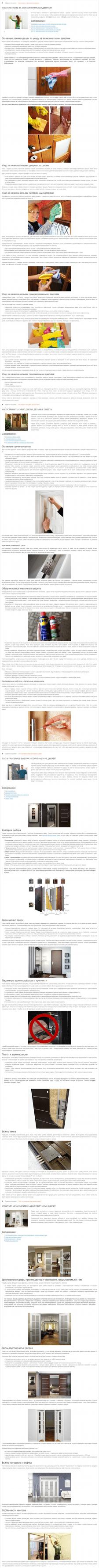 СТРОИТЕЛЬНЫЕ МАТЕРИАЛЫ | Дверпром