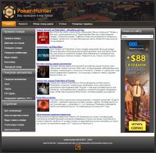 Сайт покерной тематики на CMS joomla