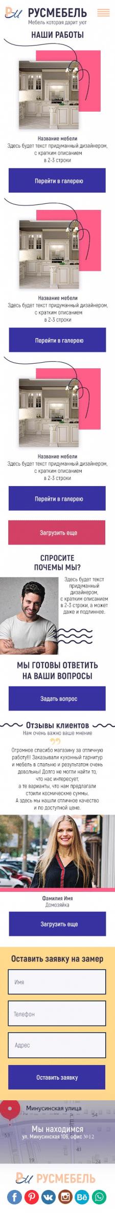 Lending page - РусМебель (адаптация для телефона)