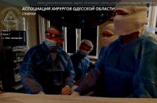 Сайт ассоциации хирургов Одесской области