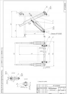 Подъёмник для рулонов бумаги
