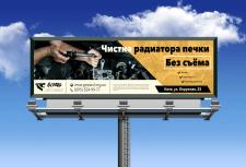 Дорожный баннер для СТО Gepard